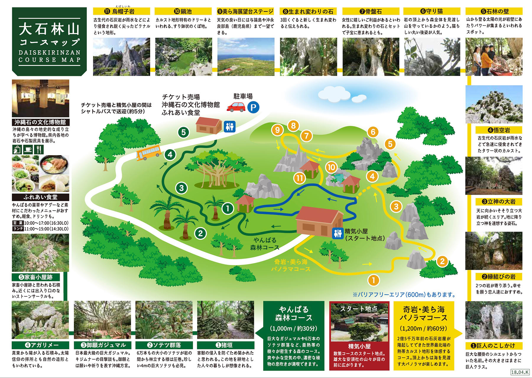 https://nanto.sakura.ne.jp/sekirinzan2018/cours/corse-A4map.jpg